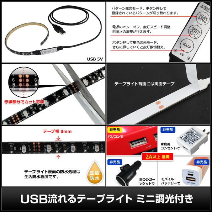 Kaito6972(10本) 防水 USB 流れるLEDテープライト RGB/カラフル(3528) [ミニ調光付き] 100cm DC5V 黒ベース