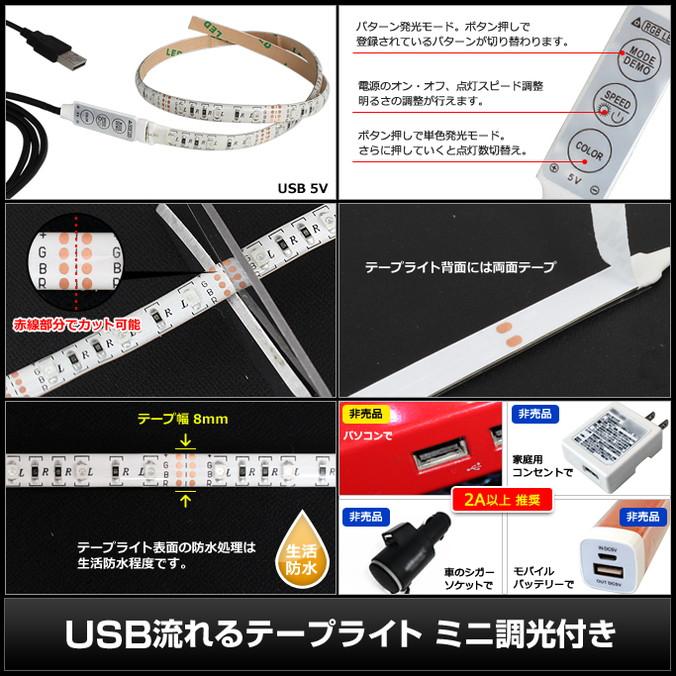 Kaito6960(50本) 防水 USB 流れるLEDテープライト RGB/カラフル(3528) [ミニ調光付き] 30cm DC5V 白ベース