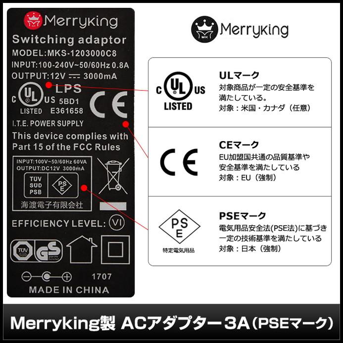 6756(50個) ACアダプタ【安心の1年保証】 3A AC100V-DC12V MKS-1203000C8 Merryking (PSEマーク付/RoHS対応/プラスチック製)