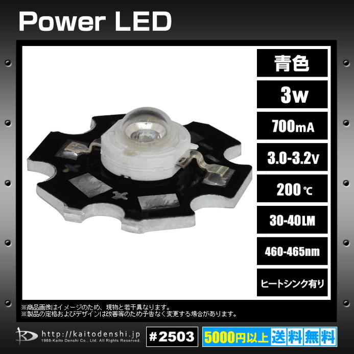 Kaito2503(50個) パワーLED 3W 青色 星型ヒートシンク付(KD-JP3W-B-HS)