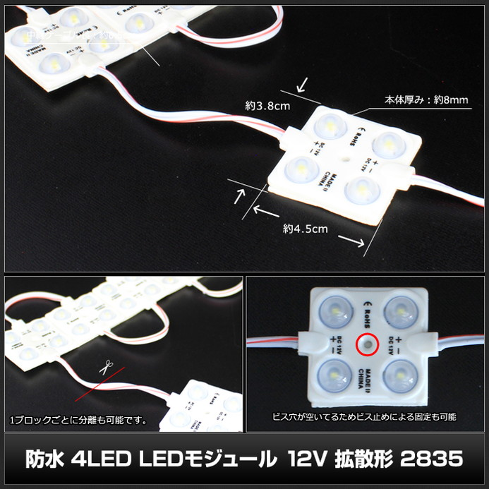 Kaito8801(10連×1set) 防水 4LEDモジュール 12V 白色 (45×38mm) 拡散形 2835