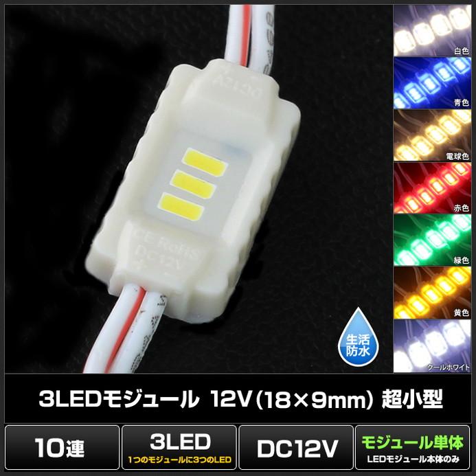 [10連×10set] 超小型 3LEDモジュール 12V (18×9mm)