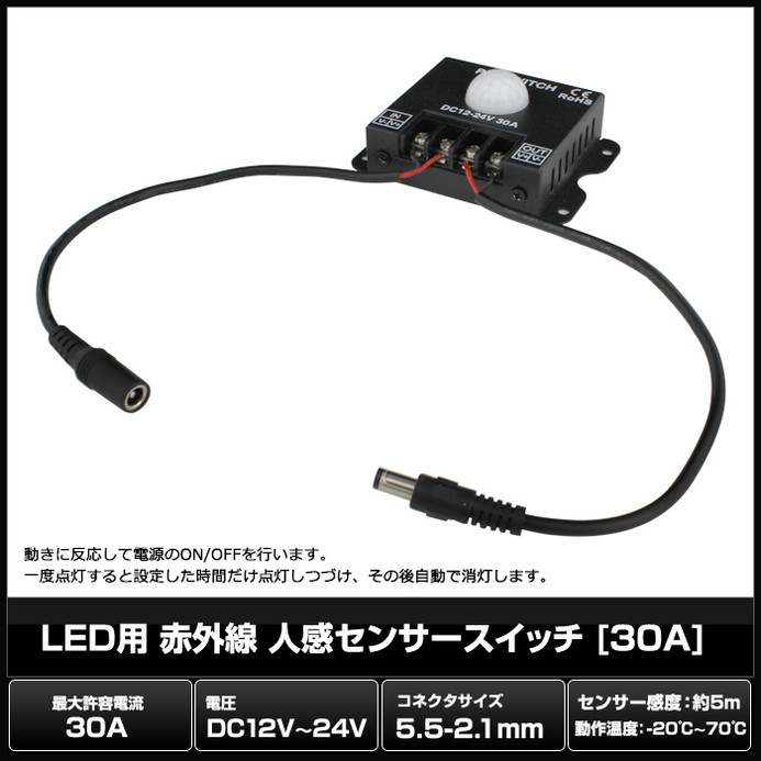 Kaito7731(1個) LED用 赤外線 人感センサースイッチ [30A] (12V〜24V) [5.5-2.1mm/オス・メスケーブル付き]