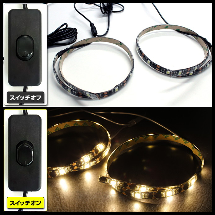 【スイッチ付き】 USB 防水LEDテープライト DC5V 3チップ(50cm×2本)+延長ケーブル15cm 電球色【7891】