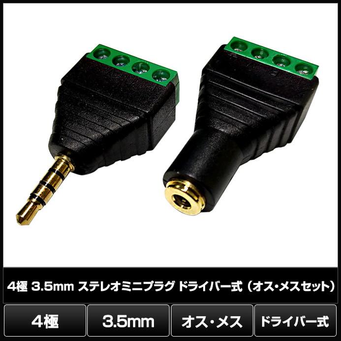 1042(1個) 4極 3.5mm ステレオミニプラグ ドライバー式(オス・メスセット)