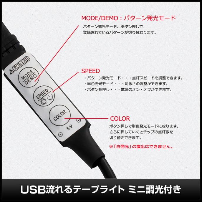 Kaito6972(50本) 防水 USB 流れるLEDテープライト RGB/カラフル(3528) [ミニ調光付き] 100cm DC5V 黒ベース