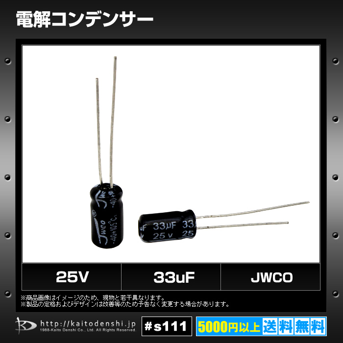 [s111] 電解コンデンサー 25V 33uF 5x11 [JWCO] (50個)