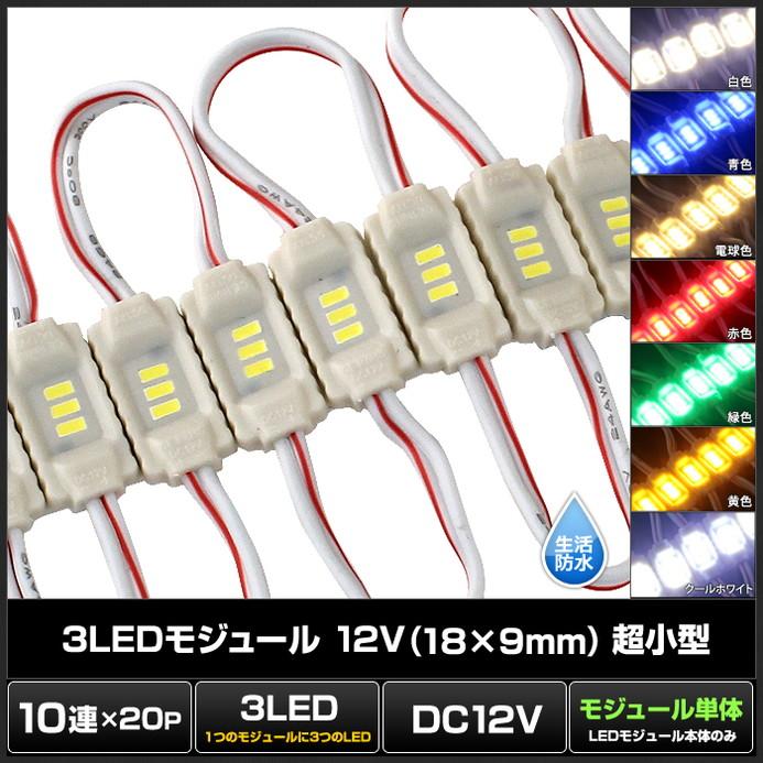 [10連×20set] 超小型 3LEDモジュール 12V (18×9mm)