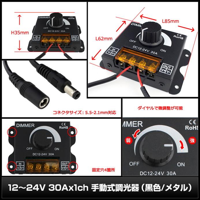 Kaito7684(1個) 12〜24V 30Ax1ch 手動式調光器 (黒色/メタル) [5.5-2.1mm/オス・メスケーブル付き]