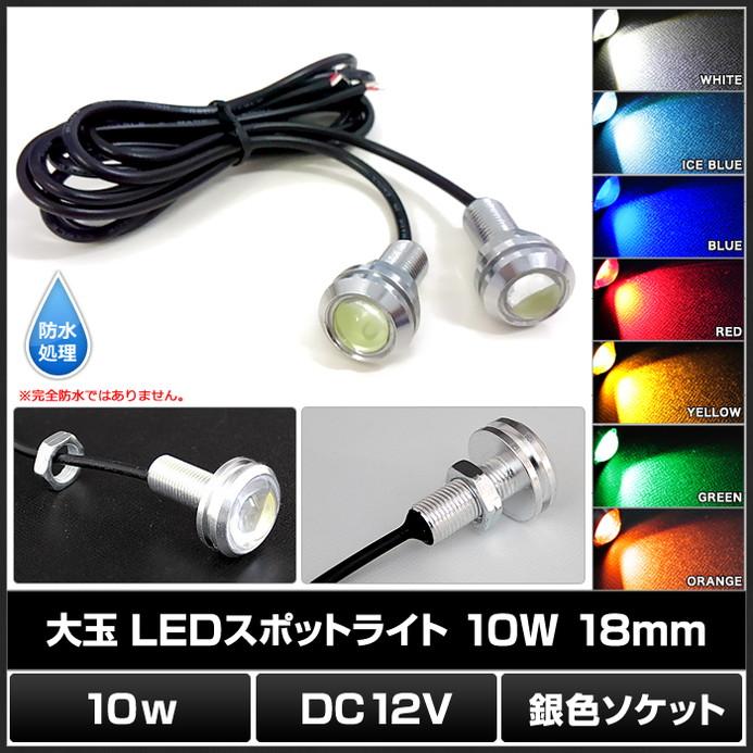 [2個] 防水 大玉LEDスポットライト 10W/12V/18mm [銀色ソケット]
