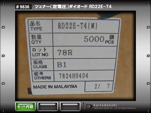 Kaito9836(100個) ツェナーダイオード(定電圧) RD22E-T4(M) (Made in Malaysia)