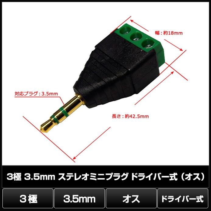 1043(1個) 3極 3.5mm ステレオミニプラグ ドライバー式(オス)