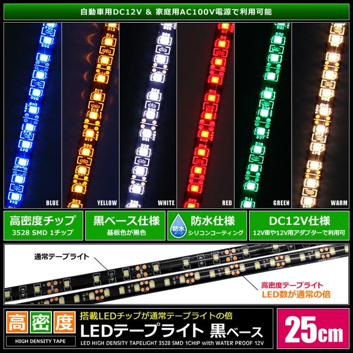 [25cm×2本] 高密度(120LED/1M) 12V LEDテープライト 防水 黒ベース