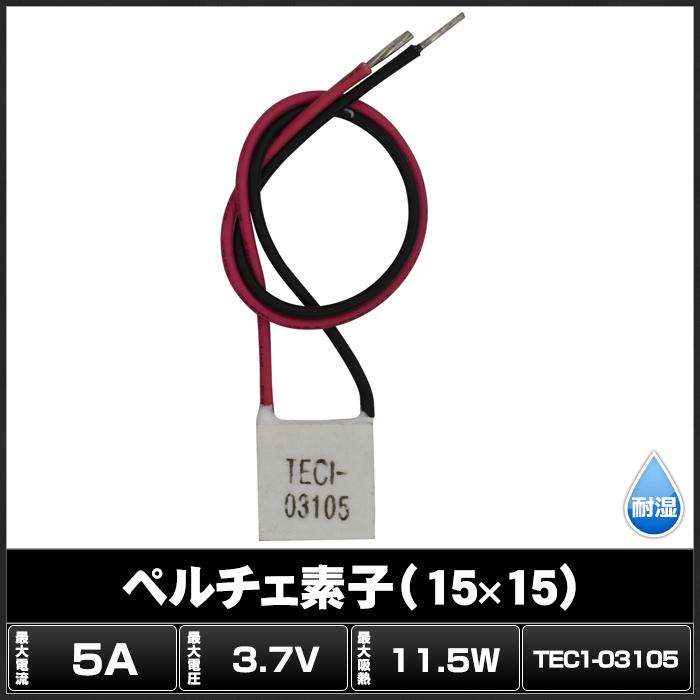 Kaito7353(1個) ペルチェ素子 TEC1-03105 (15x15) 5A