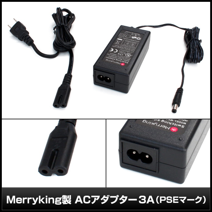 0989[変換9種:1個セット] ACアダプタ【安心の1年保証】 3A AC100V-DC12V MKS-1203000C8 Merryking (PSEマーク付/RoHS対応/プラスチック製)