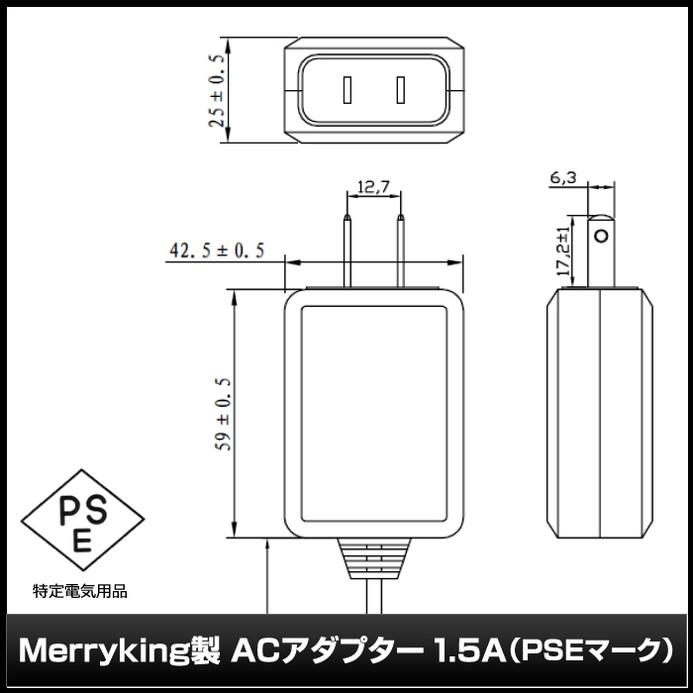 6755(50個) ACアダプタ【安心の1年保証】 1.5A AC100V-DC12V MKS-1201500S Merryking (PSEマーク付/RoHS対応/プラスチック製)