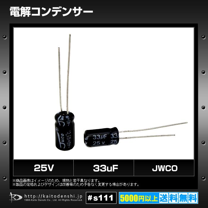 [s111] 電解コンデンサー 25V 33uF 5x11 [JWCO] (100個)