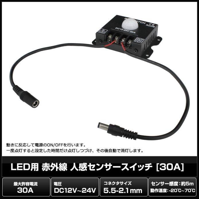 Kaito7731(10個) LED用 赤外線 人感センサースイッチ [30A] (12V〜24V) [5.5-2.1mm/オス・メスケーブル付き]