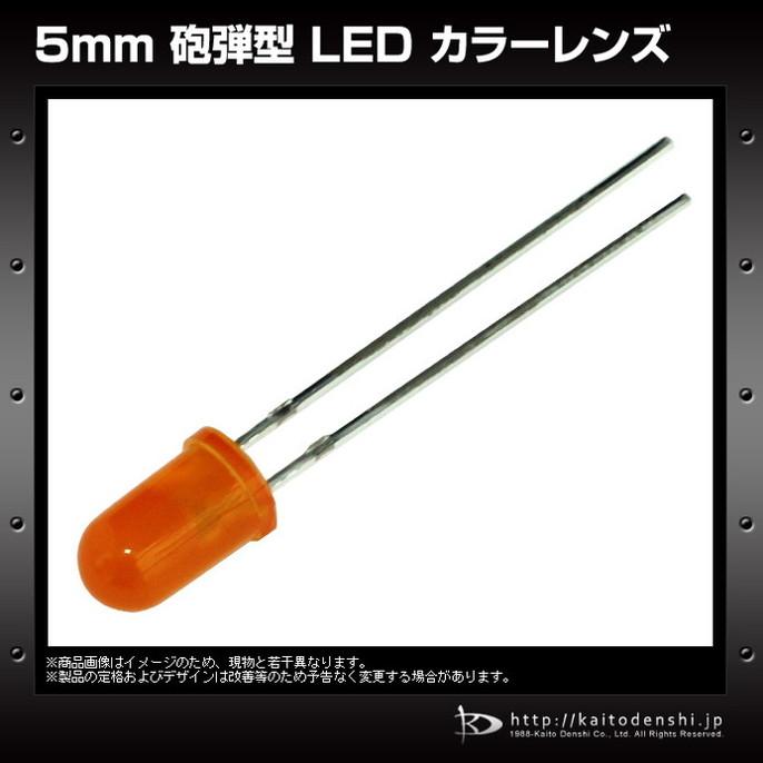 1245(50個) LED 砲弾型 5mm オレンジ色 (カラーレンズ) 1000〜1500mcd 605-610nm 2.0-2.2V