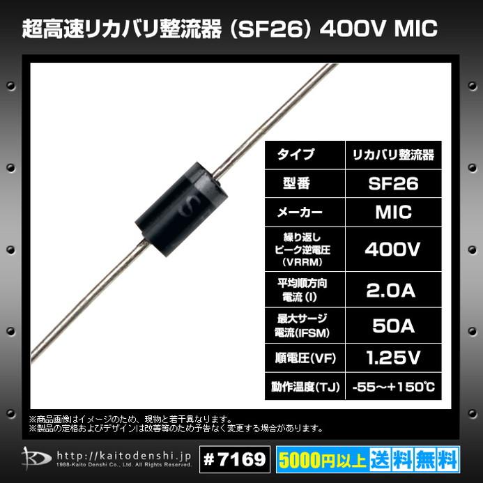 7169(100個) 超高速リカバリ整流器 (SF26) 400V MIC