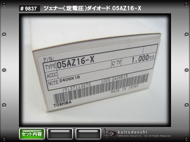 Kaito9837(100個) ツェナーダイオード(定電圧) 05AZ16-X (Made in Japan)