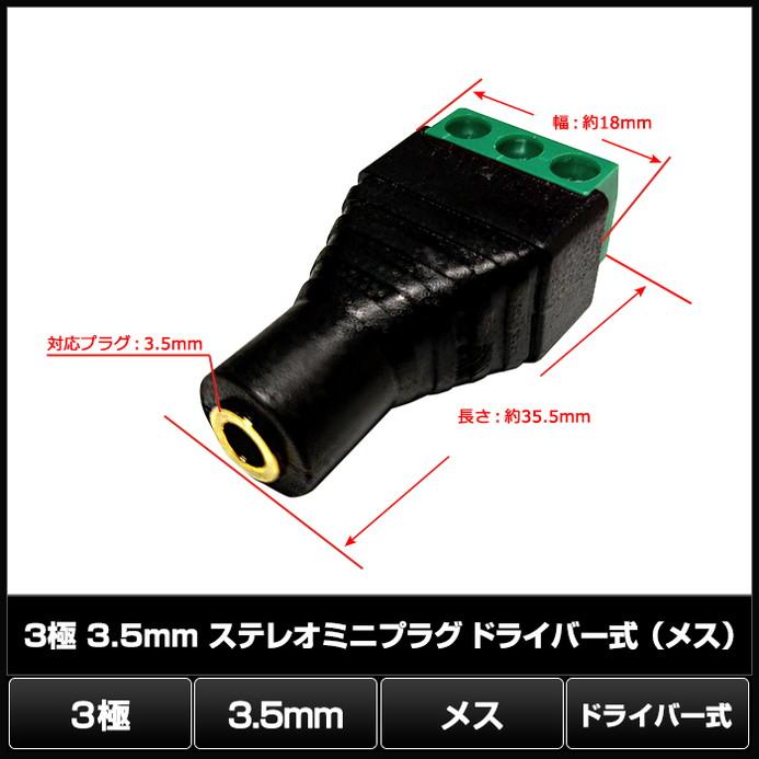1044(1個) 3極 3.5mm ステレオミニプラグ ドライバー式(メス)