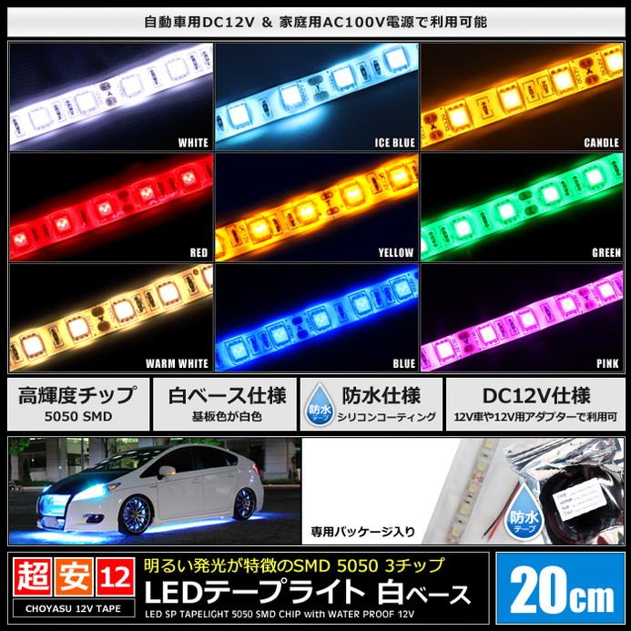 [20cm×2本] 超安12V 防水 LEDテープライト 3チップ 20cm [白ベース | ケーブル12cm]