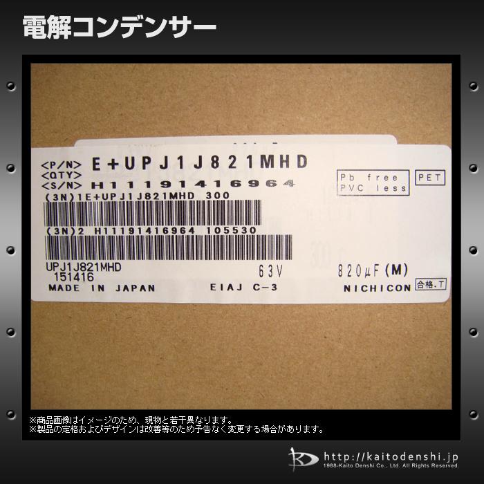 Kaito7703(1000個) アルミ電解コンデンサー 63V 820uF