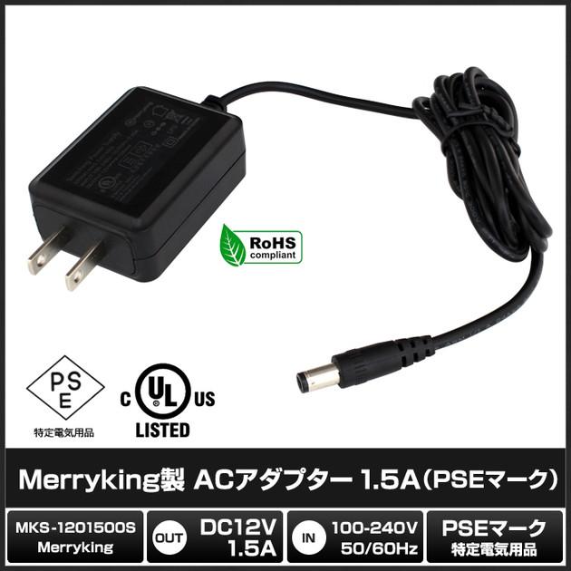 6755(100個) ACアダプタ【安心の1年保証】 1.5A AC100V-DC12V MKS-1201500S Merryking (PSEマーク付/RoHS対応/プラスチック製)