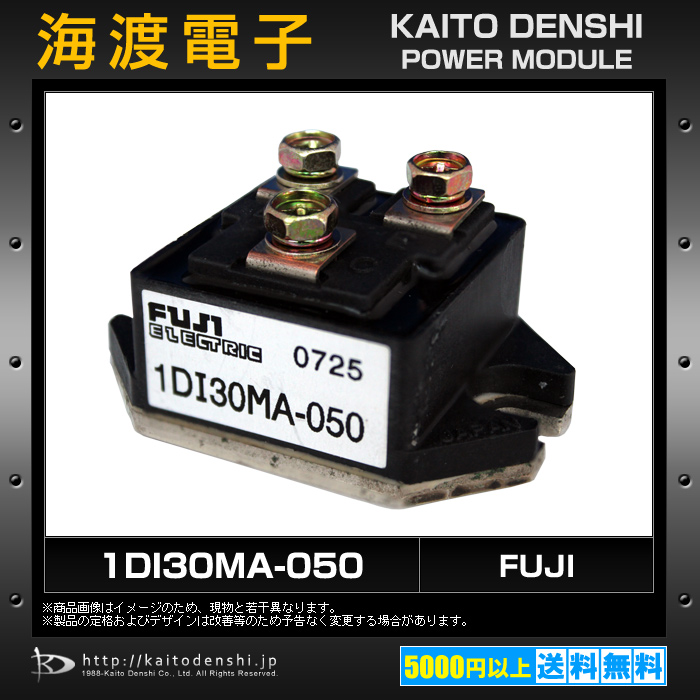 1DI30MA-050 (1個) パワーモジュール FUJI 【中古】
