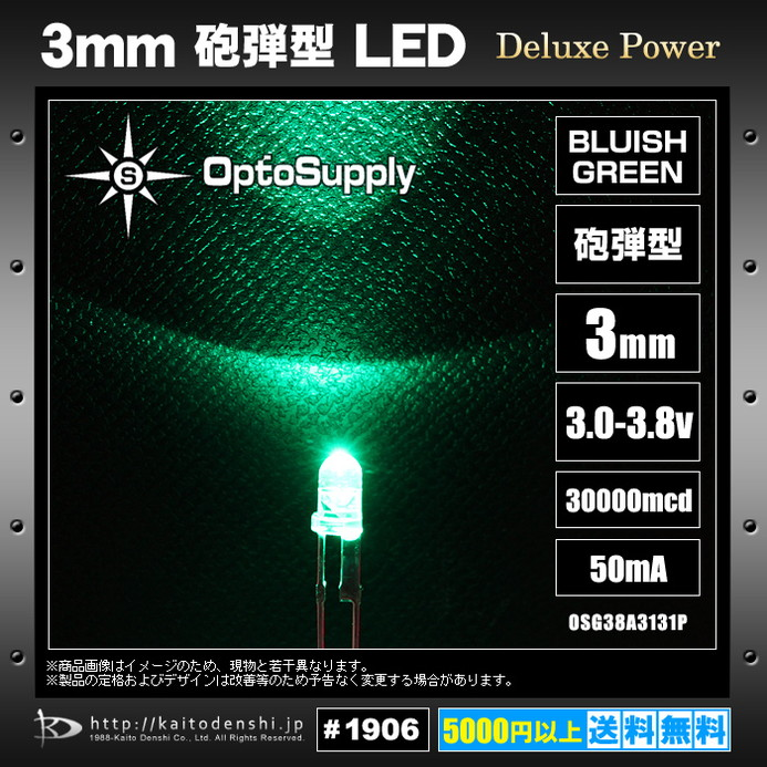 Kaito1906(500個) LED 砲弾型 3mm Pure Bluish Green OptoSupply Deluxe Power 30000mcd 50mA [OSG38A3131P]