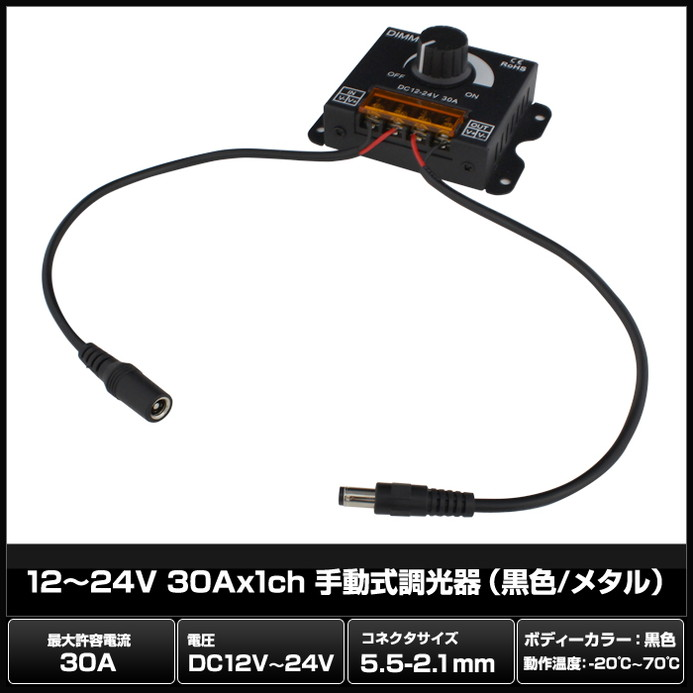Kaito7684(10個) 12〜24V 30Ax1ch 手動式調光器 (黒色/メタル) [5.5-2.1mm/オス・メスケーブル付き]