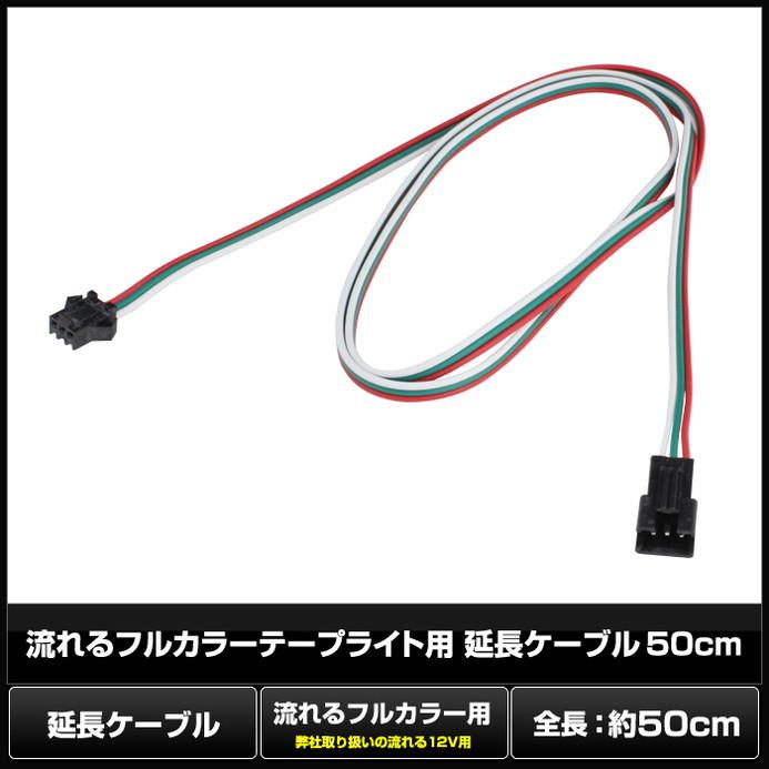 流れるフルカラー (12V) インテリアLEDテープライト用 延長ケーブル 50cm【9396】