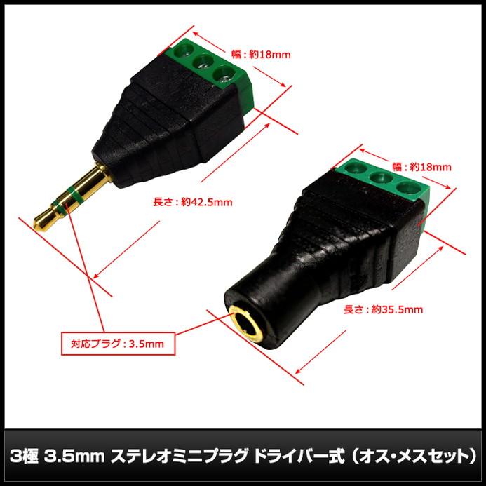 1045(1個) 3極 3.5mm ステレオミニプラグ ドライバー式(オス・メスセット)
