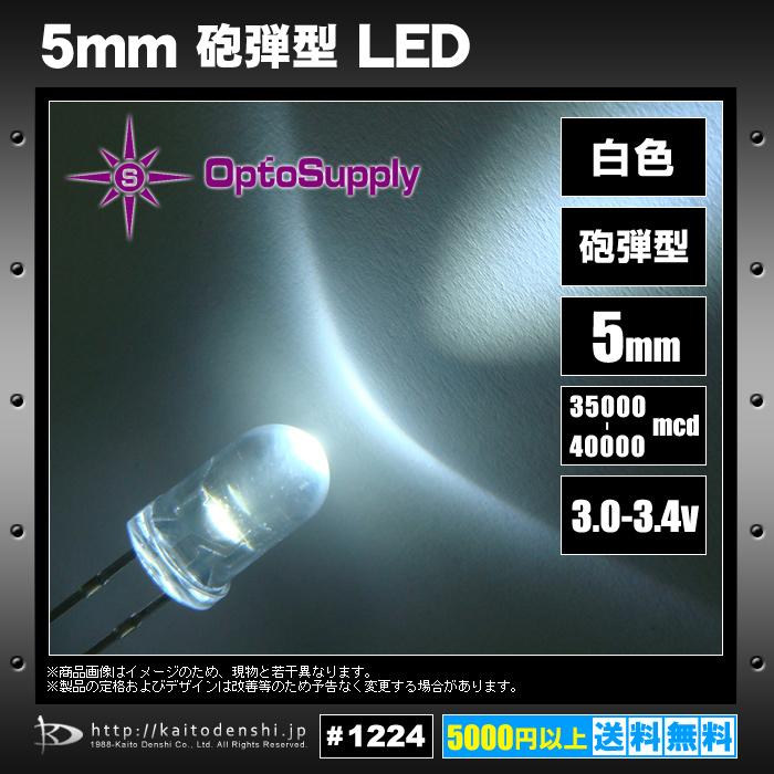 1224(1000個) LED 砲弾型 5mm 白色 OptoSupply 35000〜40000mcd OSW5DK5111A