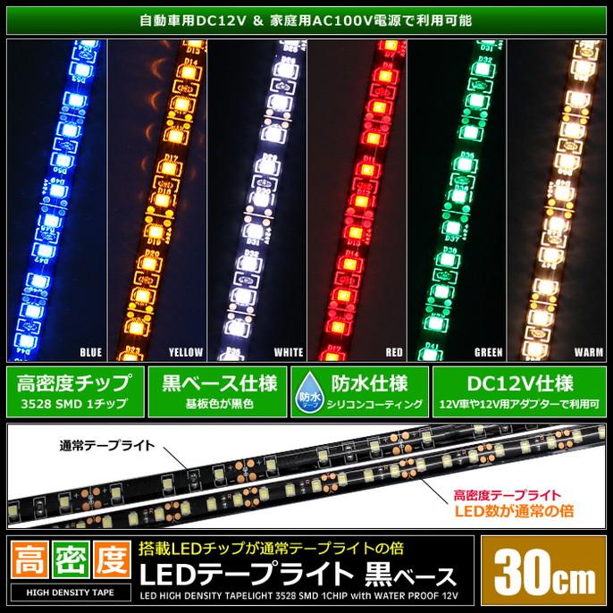 [30cm×2本] 高密度(120LED/1M) 12V LEDテープライト 防水 黒ベース