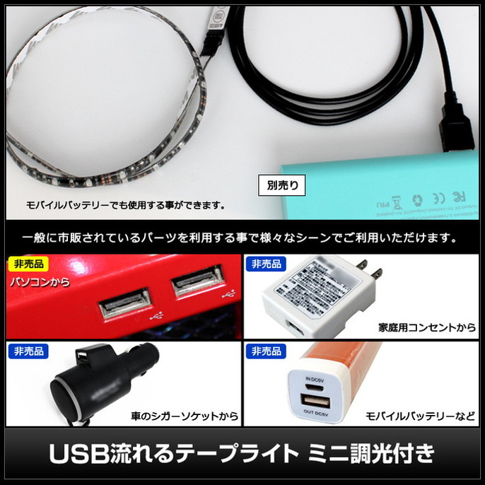 Kaito6973(50本) 防水 USB 流れるLEDテープライト RGB/カラフル(3528) [ミニ調光付き] 150cm DC5V 黒ベース