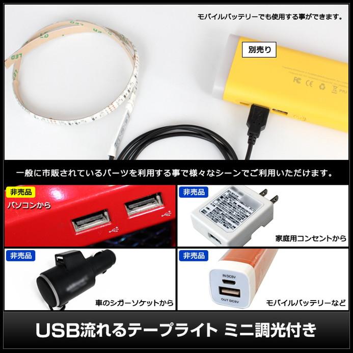 Kaito6962(1本) 防水 USB 流れるLEDテープライト RGB/カラフル(3528) [ミニ調光付き] 100cm DC5V 白ベース