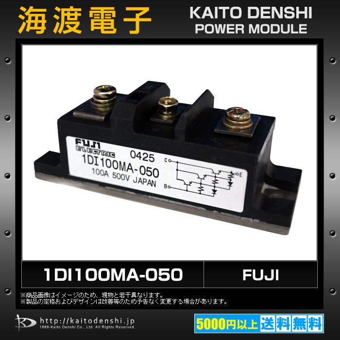 1DI100MA-050 (1個) パワーモジュール FUJI 【中古】