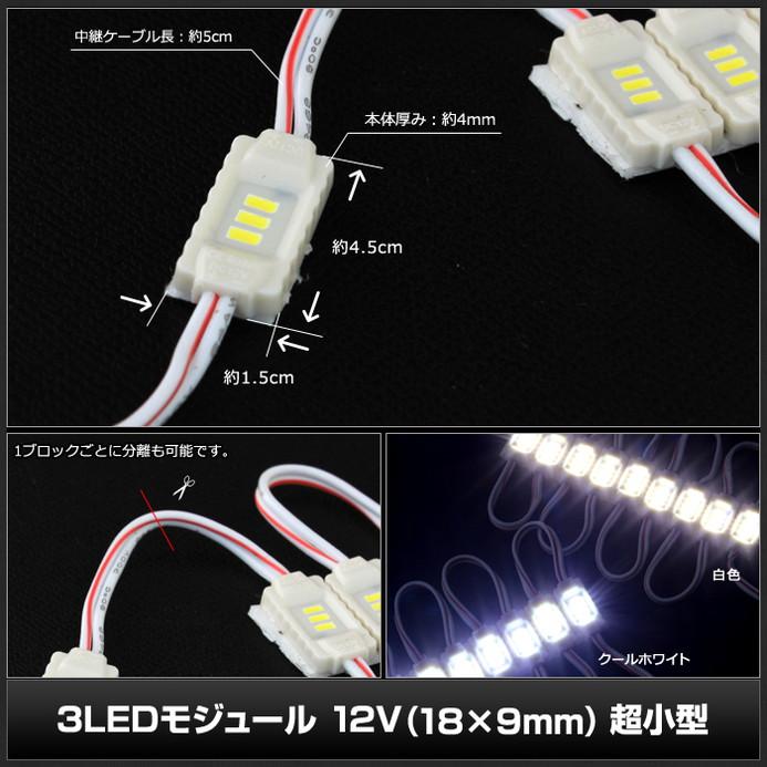 [20連×5set] 超小型 3LEDモジュール 12V (18×9mm)