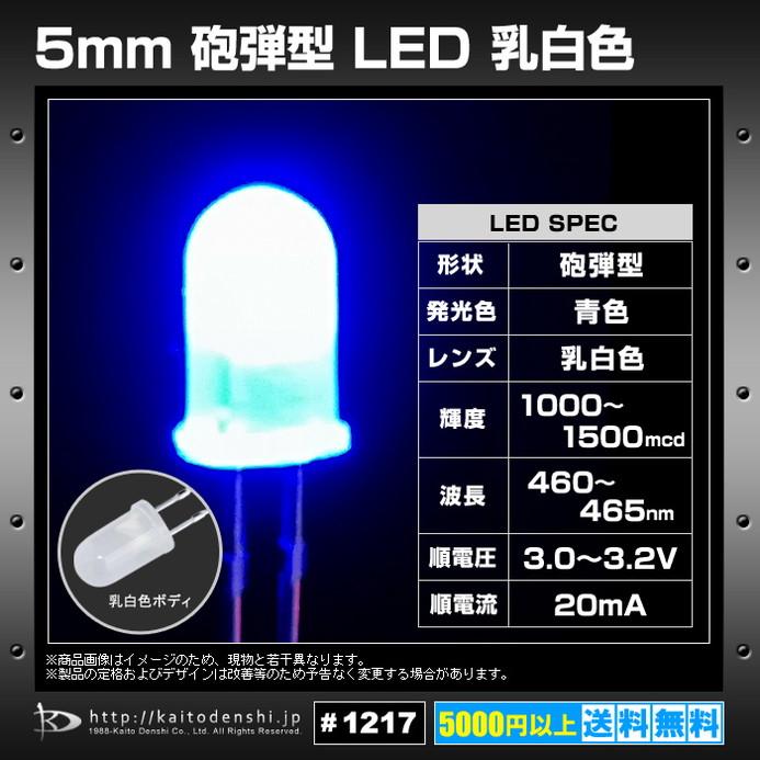Kaito1217(50個) LED 砲弾型 5mm 青色 (乳白色) 1000〜1500mcd 460-465nm 3.0-3.2V