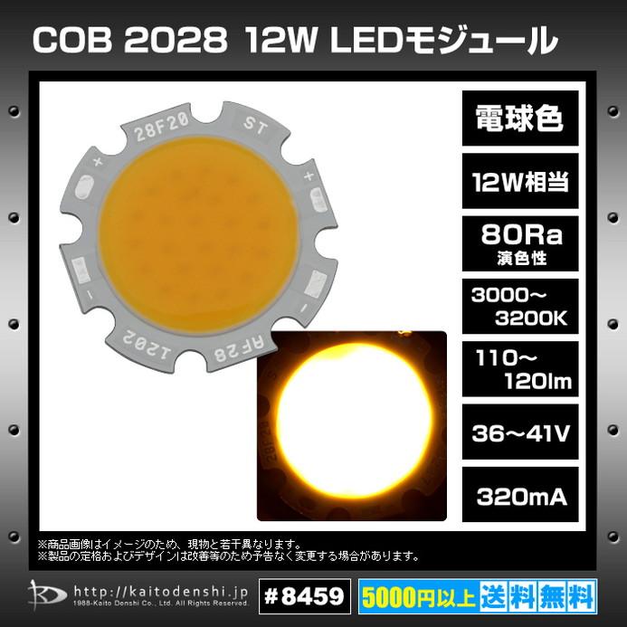 8459(1個) COB 2028 12W LEDモジュール 電球色 36-41V 320mA 3000-3200K 110-120lm 80Ra