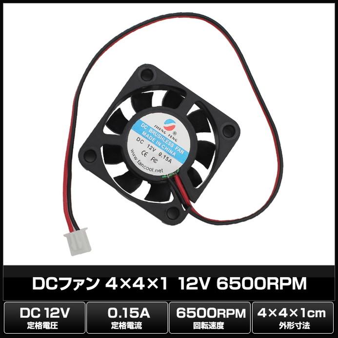 8026(1個) DCファン 4x4x1 (12V) 6500RPM