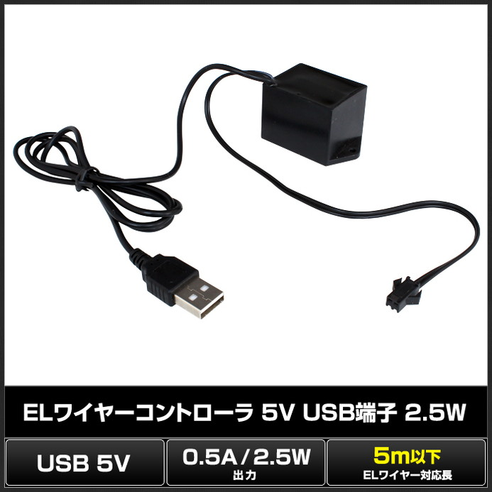 Kaito7468(1個) ELワイヤーコントローラ 5V USB端子 2.5W