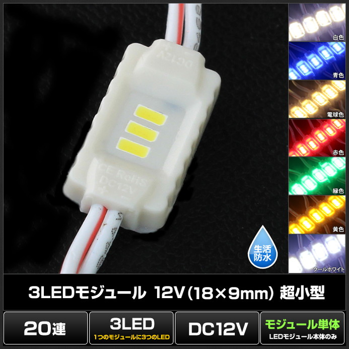 [20連×10set] 超小型 3LEDモジュール 12V (18×9mm)