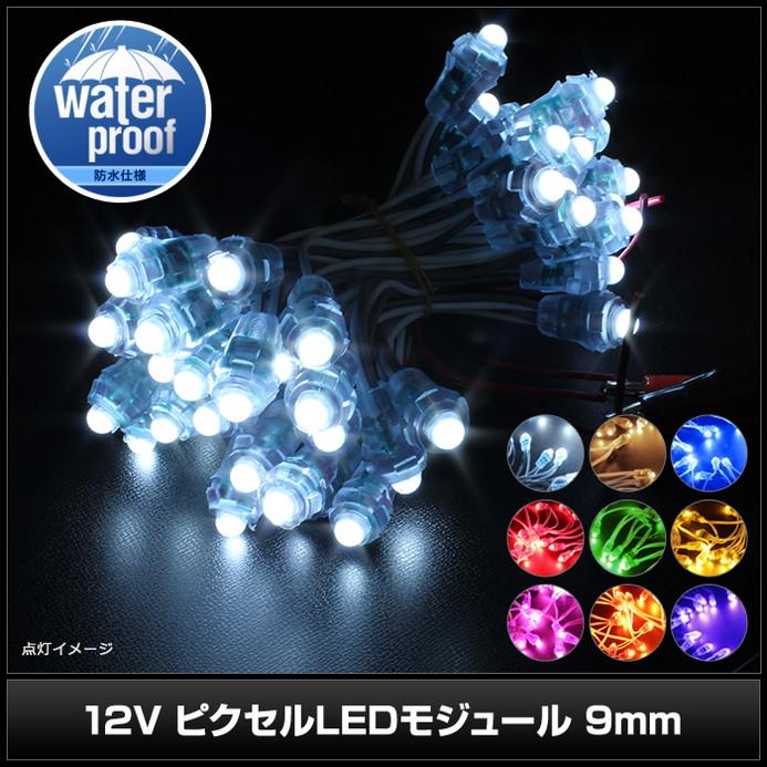 (50連×10set) 12V ピクセルLEDモジュール 9mm
