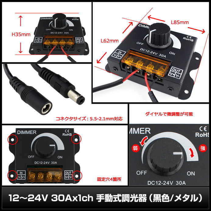 Kaito7684(50個) 12〜24V 30Ax1ch 手動式調光器 (黒色/メタル) [5.5-2.1mm/オス・メスケーブル付き]