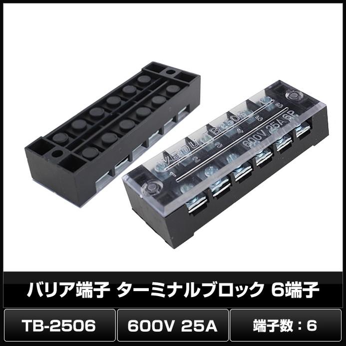 Kaito6824(1個) バリア端子 ターミナルブロック 6端子 TB-2506 (600V 25A)