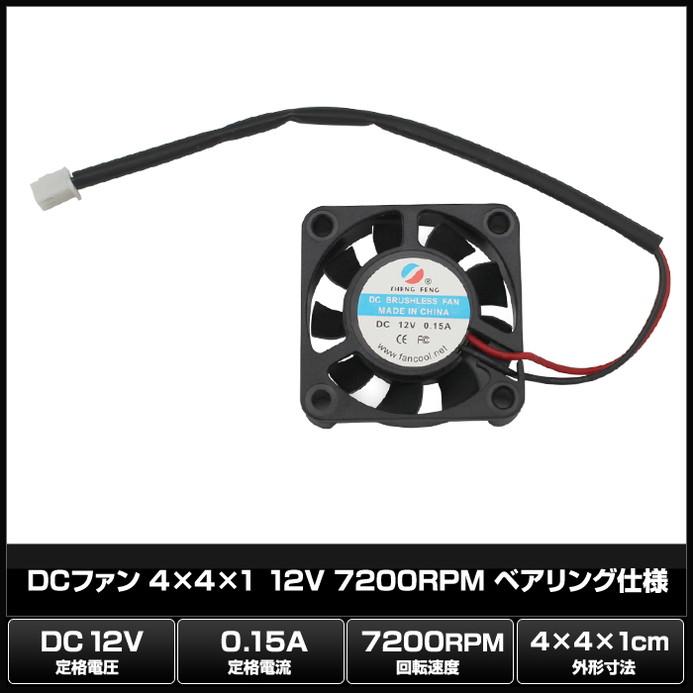 8027(1個) DCファン 4x4x1 (12V) 7200RPM (ベアリング仕様)