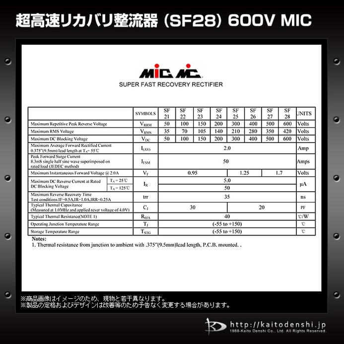 7170(10個) 超高速リカバリ整流器 (SF28) 600V MIC